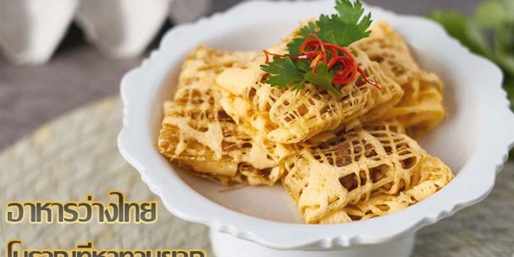 อาหารว่างไทย โบราณที่หาทานยากแต่อร่อยแบบสุดๆ