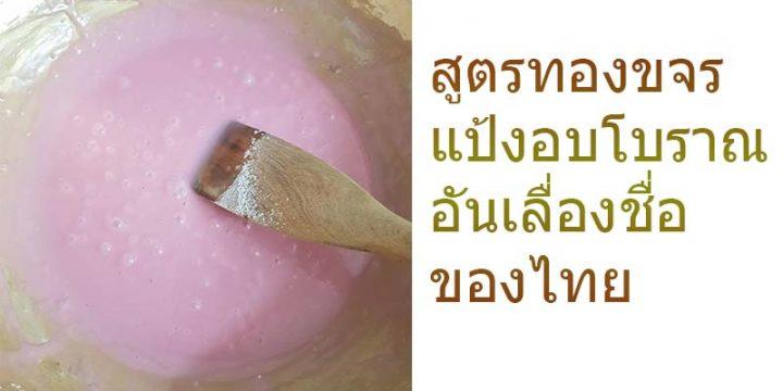 สูตรทองขจร แป้งอบโบราณอันเลื่องชื่อของไทย