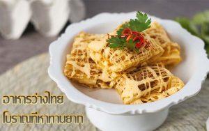 อาหารไทยในอดีต